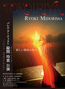 150416_midorima_ryouki_event