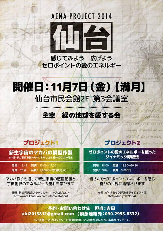141107_仙台イベント
