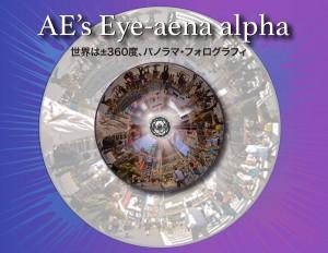 150516_AENA Alpha パノラマフォロフラフィー